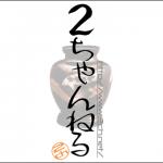 【埼玉・蕨】LOVE&PEACE part59【ワラピー】©bbspink.com